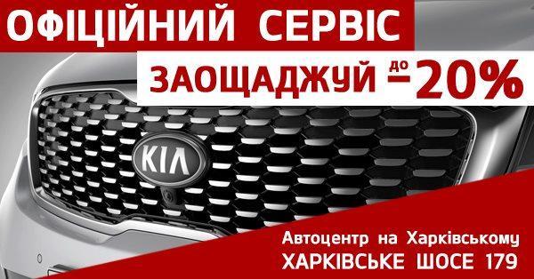 Офіційний сервіс KIA на Лівому березі в Києві.