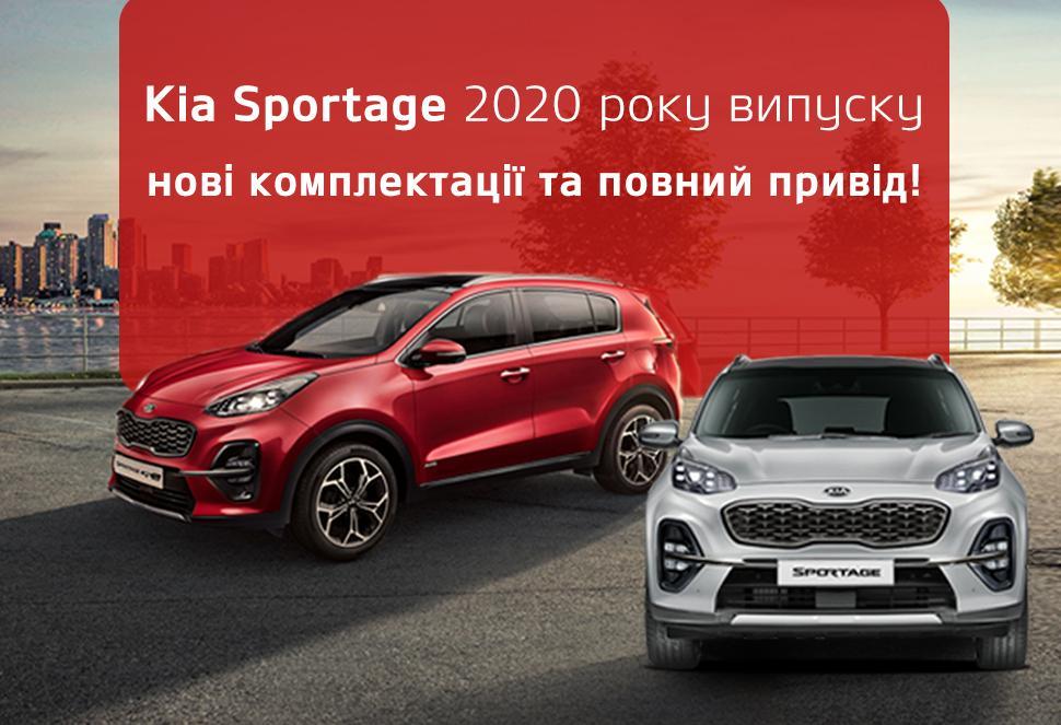 KIA Sportage 2020 готовий до передзамовлення