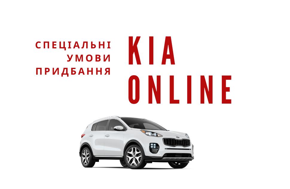 Замовити KIA online