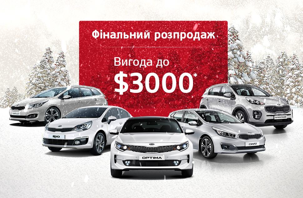 Седан Optima та інші популярні моделі Kia 2017-2018 р.в. доступні з вигодою до $3 000!