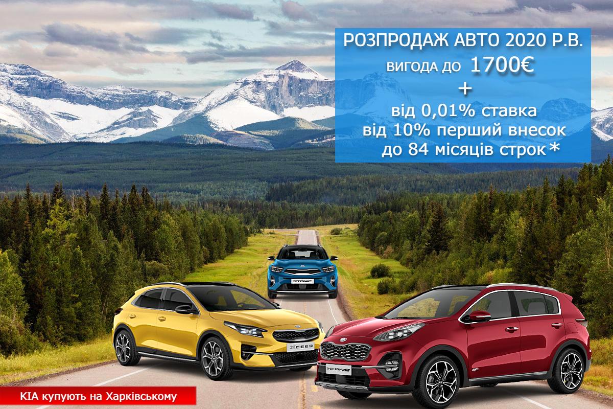 Розпродаж авто 2020р.в. в KIA на Харківському!