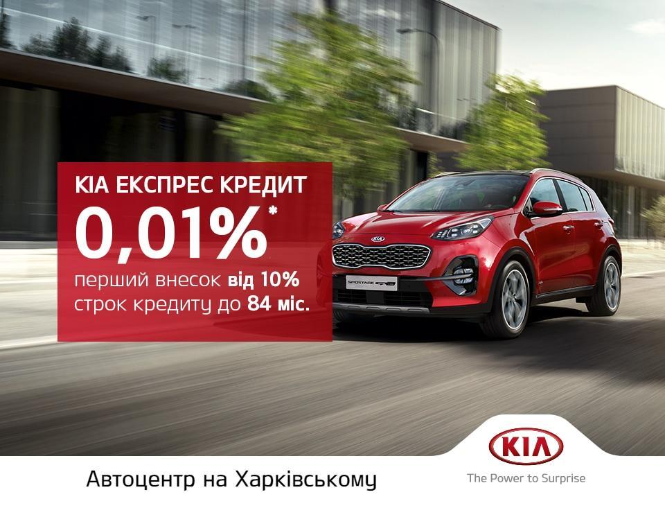 «KIA Експрес Кредит» : від 0,01%*ставка на популярні KIA