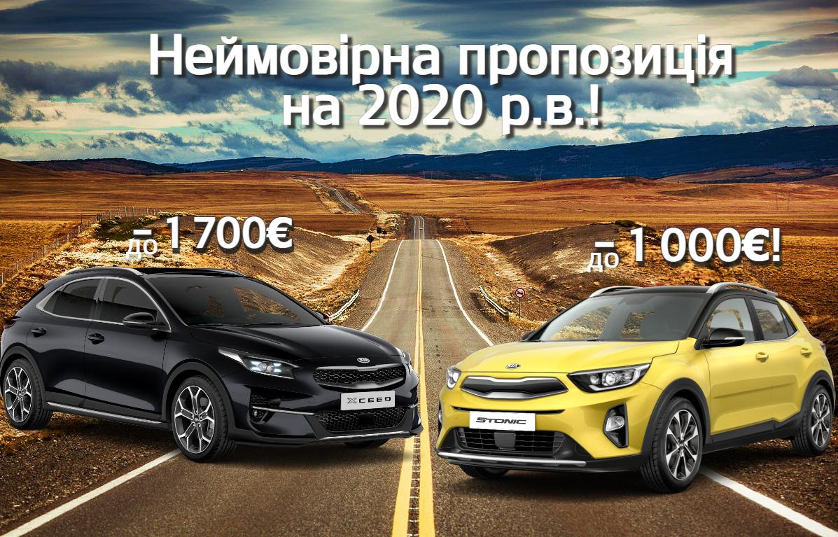 Вигода на KIA Stonic зростає до 1000€! Продовжено розпродаж авто 2020 року