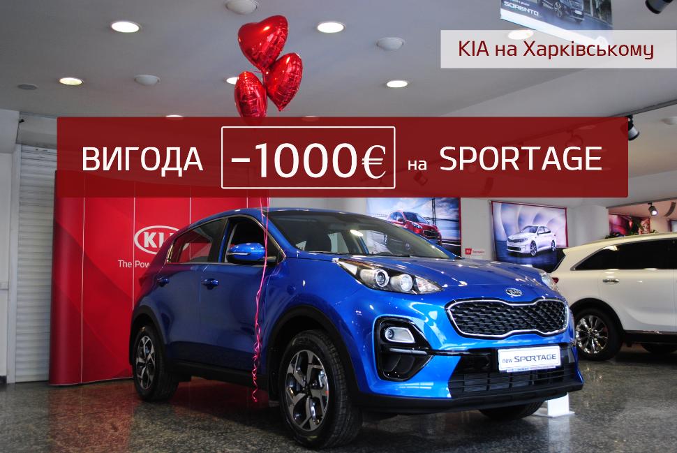 -1000€ на SPORTAGE в КІА на Харківському