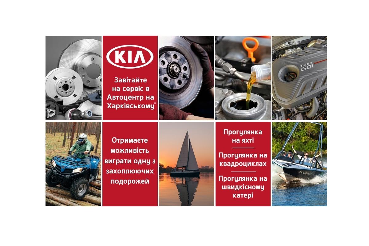 Завітайте на сервіс KIA - отримайте можливість виграти одну з захоплюючих подорожей!
