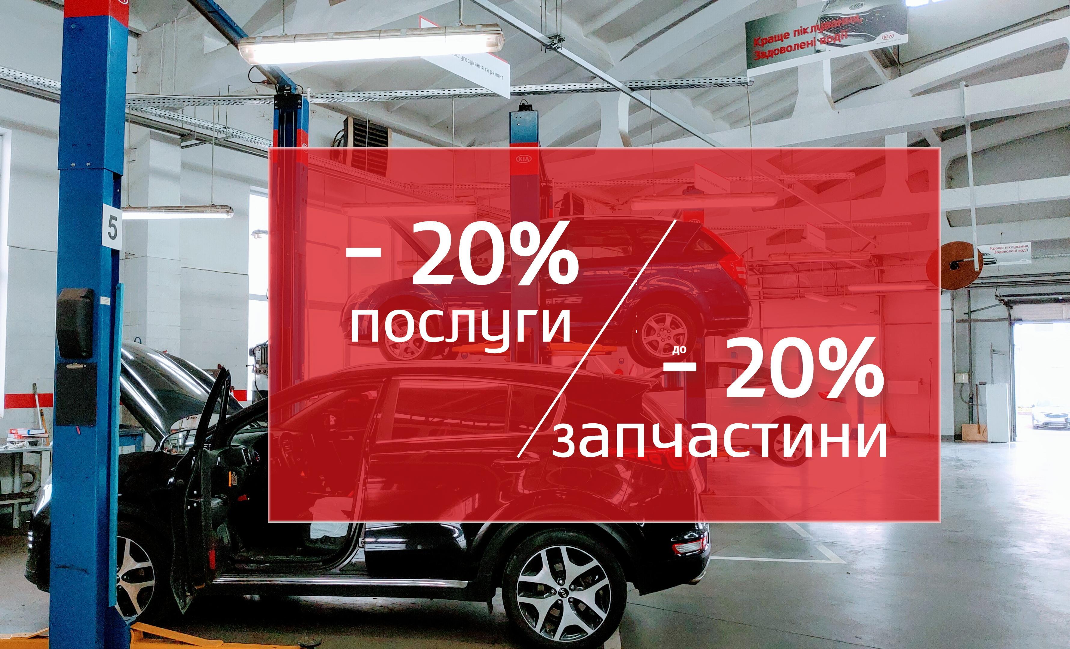 Заощаджуйте  до 20% на офіційному сервісі!