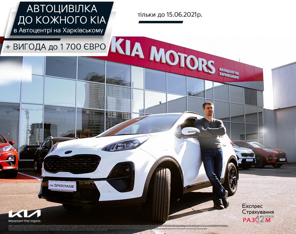 Автоцивілка до кожного KIA лише в Автоцентрі на Харківському!