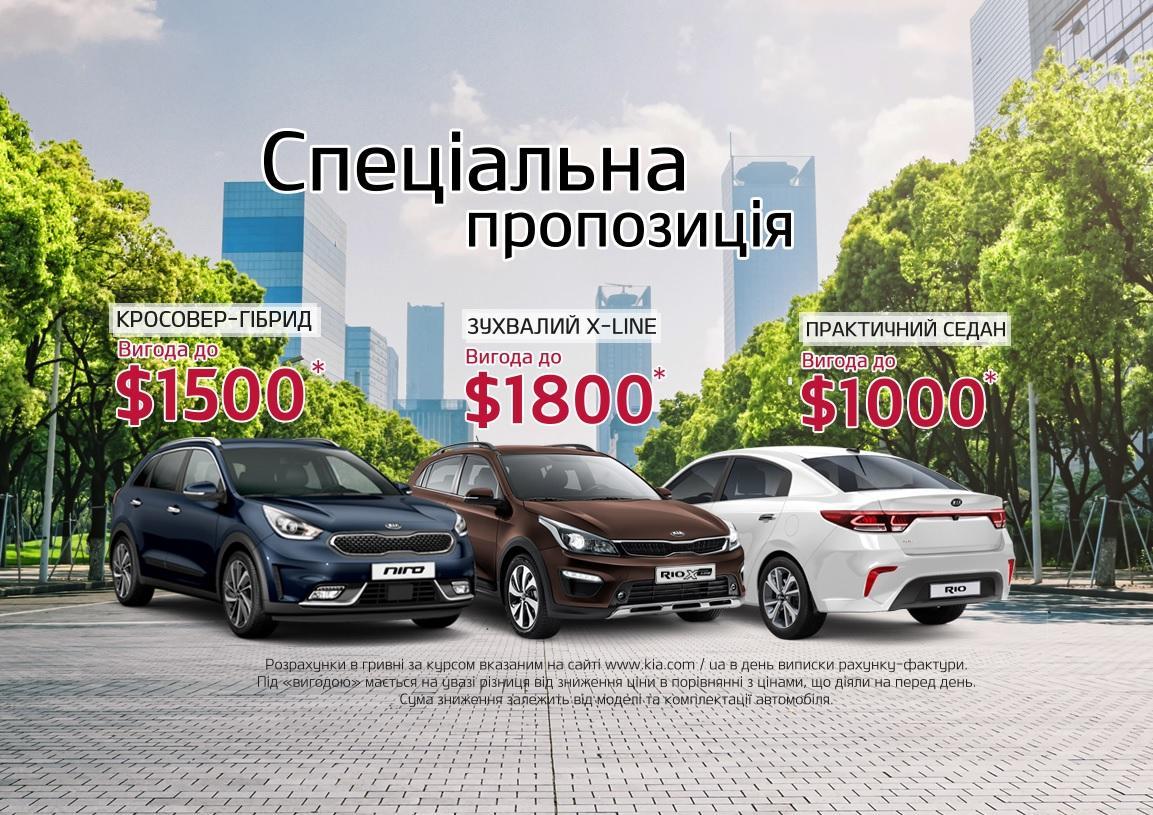 Спеціальні ціни на моделі Kia Niro, Rio Sedan, Rio X-Line 2018 року.